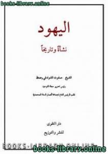 قراءة و تحميل كتاب  اليهود نشأة وتاريخاً PDF