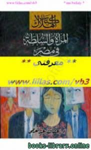 قراءة و تحميل كتاب  المرأة والسلطة في مصر PDF