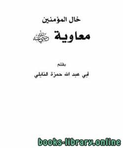 قراءة و تحميل كتاب خال المؤمنين معاوية رضي الله عنه PDF