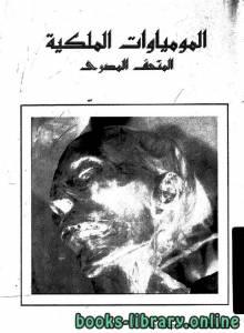 قراءة و تحميل كتاب المومياوات الملكية المتحف المصرى PDF