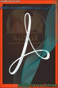 قراءة و تحميل كتاب أدوبي أكروبات القارئ Adobe Acrobat Reader PDF