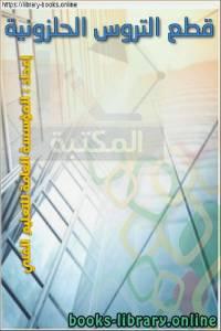 قراءة و تحميل كتاب قطع التروس الحلزونية PDF