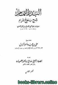 كتاب الجنايات pdf