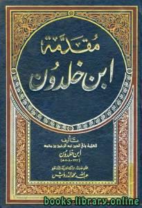 قراءة و تحميل كتاب مقدمة ابن خلدون ت: الدرويش ج1 PDF