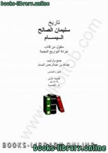 قراءة و تحميل كتاب  تاريخ سليمان الصالح البسام 1419ه PDF