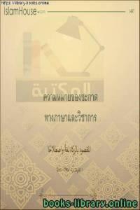 قراءة و تحميل كتاب  المقصود بالزكاة لغة واصطلاحا - Zakat เป็นภาษาและการประชุม PDF
