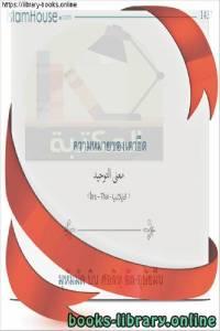 قراءة و تحميل كتاب  معنى التوحيد - ความหมายของ monotheism PDF