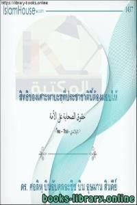 قراءة و تحميل كتاب  حقوق الصحابة رضي الله عنهم على الأمة - สิทธิของสหายขอให้พระเจ้าพอพระทัยพวกเขาในอุมมาฮ์ PDF