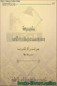 قراءة و تحميل كتاب  حصن المسلم من أذكار الكتاب والسنة - ป้อมปราการของชาวมุสลิมจากการรำลึกถึงอัลกุรอานและซุนนะฮ PDF