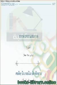 قراءة و تحميل كتاب  الطهارة - ความบริสุทธิ์ PDF
