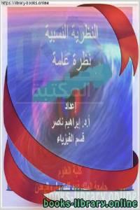 قراءة و تحميل كتاب النظرية النسبية ـ نظرة عامة باختصار PDF