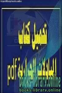 قراءة و تحميل كتاب المبادلات الحرارية PDF