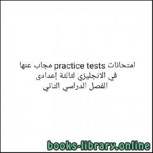 قراءة و تحميل كتاب امتحانات Practice Tests مجاب عنها فى الانجليزي لثالثة اعدادى الفصل الدراسي الثاني PDF
