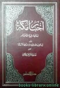 قراءة و تحميل كتاب أخبار مكة وما جاء فيها من الآثار الأزرقي ج2 PDF