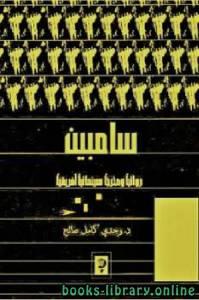 قراءة و تحميل كتاب سامبين روائيا ومخرجا سينمائيا أفريقيا PDF