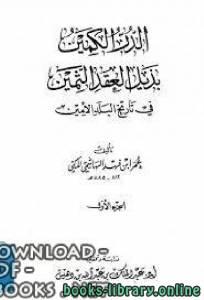 قراءة و تحميل كتاب الدر الكمين بذيل العقد الثمين في تاريخ البلد الأمين PDF