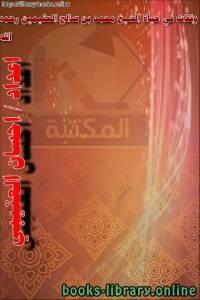 قراءة و تحميل كتاب وقفات في حياة الشيخ محمد بن صالح العثيمين رحمه الله PDF