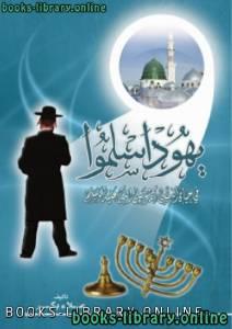 قراءة و تحميل كتاب هود اسلموا في حياة النبي (محمد صلى الله عليه وسلم) PDF