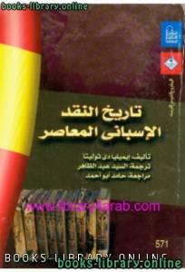 قراءة و تحميل كتاب  تاريخ النقد الأسبانى المعاصر إيمليا دى سوليتا PDF