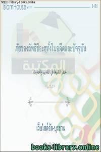 قراءة و تحميل كتاب  خطر الشيعة في القديم والحديث - อันตรายของชีอะในสมัยโบราณและสมัยใหม่ PDF
