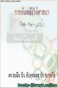 قراءة و تحميل كتاب  الإعراض عن الدين - การเนรเทศไปสู่ศาสนา PDF
