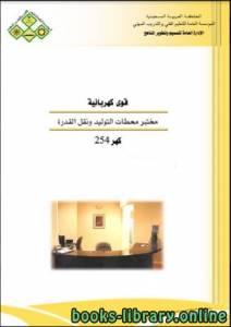 قراءة و تحميل كتاب مختبر محطات توليد الطاقة الكهربائية ونقل القدرة عملي PDF