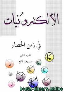قراءة و تحميل كتاب الإلكترونيات في زمن الحصار الجزء الأول PDF