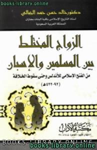 قراءة و تحميل كتاب  الزواج المختلط بين المسلمين والإسبان من الفتح الإسلامي وحتى سقوط الخلافة PDF