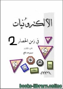 قراءة و تحميل كتاب الإلكترونيات في زمن الحصار الجزء الثاني 2 PDF
