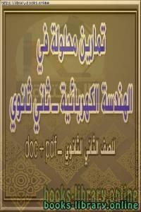 قراءة و تحميل كتاب تمارين محلولة في الهندسة الكهربائية ـ ثاني ثانوي  2 PDF