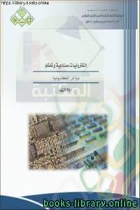 قراءة و تحميل كتاب كتاب هندسة كهربائية 2  PDF