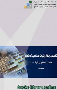 قراءة و تحميل كتاب هندسة كهربائية 1 نظري  PDF