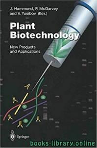 قراءة و تحميل كتاب  Plant Biotechnology  Role of Plant Biotechnology in Industry - التكنولوجيا الحيوية النباتية دور التكنولوجيا الحيوية النباتية في الصناعة PDF