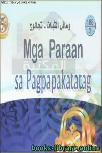 قراءة و تحميل كتاب  وسائل الثبات على دين الله - Nangangahulugan ng pagiging matatag sa relihiyon ng Diyos PDF