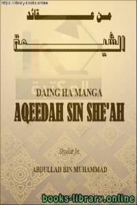 قراءة و تحميل كتاب  من عقائد الشيعة - Kabilang sa paniniwala ng Shiite PDF