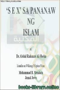 قراءة و تحميل كتاب  الإسلام والجنس - Islam at kasarian PDF