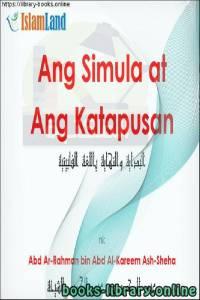 قراءة و تحميل كتاب  البداية والنهاية - Ang simula at katapusan PDF