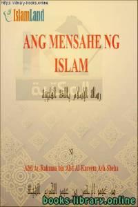 قراءة و تحميل كتاب  رسالة الإسلام - Ang mensahe ng Islam PDF
