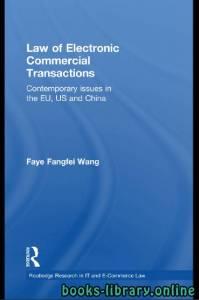 قراءة و تحميل كتاب Law Of Electronic Commercial Transactions PDF