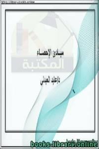 قراءة و تحميل كتاب ملخص مقرر مبادئ الإحصاء PDF