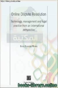 قراءة و تحميل كتاب Online Dispute Resolution PDF