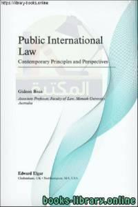 قراءة و تحميل كتاب Public International Law PDF