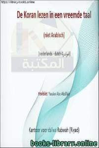 قراءة و تحميل كتاب  قراءة القرآن بلغة أعجمية - De koran lezen in een lexicale taal PDF