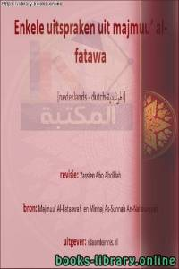 قراءة و تحميل كتاب  بعض المقالات من مجموع الفتاوى - Enkele artikelen uit de totale fatwas PDF
