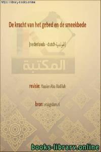 قراءة و تحميل كتاب  قوة الصلاة والدعاء - De kracht van gebed en smeekbede PDF