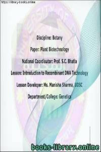 قراءة و تحميل كتاب Plant Biotechnology Introduction to RDT - التكنولوجيا الحيوية النباتية مقدمة ل RDT PDF