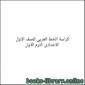 قراءة و تحميل كتاب الخط العربى للصف الاول الاعدادى الترم الاول  PDF