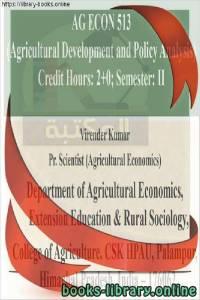 قراءة و تحميل كتاب  Agricultural Development and Policy Analysis - التنمية الزراعية وتحليل السياسات PDF