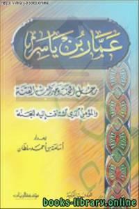 قراءة و تحميل كتاب عمار بن ياسر رجل المحنة وميزان الفتنة والمؤمن الذي اشتاقت إليه الجنة PDF