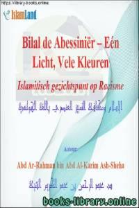 قراءة و تحميل كتاب  الإسلام ومكافحة التمييز العنصري - Islam en de strijd tegen rassendiscriminatie PDF